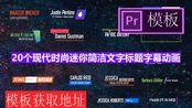 【pr模板】20个现代时尚迷你简洁文字标题字幕动画+使用教程