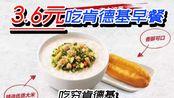 吃穷肯德基!【粥+油条只要3.6元】肯德基早餐【粥+油条】体验报告【小达达】吃遍上海#S13E94#