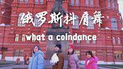 【俄罗斯抖肩舞】莫斯科国立大学coincidance(和俄罗斯人一起跳抖肩舞被冻哭
