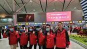 2月16日 ,贵州省第六批援鄂医疗队141名队员出征,赶赴湖北省鄂州市支援新冠肺炎疫情防治工作。