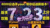 【youc-直播录像12.18】今日排名局胜率87% 8000分选手操作指南