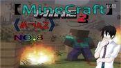 羽岩:【Minecraft】我的世界《Minz》整合包生存NO.8 怪物入侵 —在线播放—优酷网,视频高清在线观看