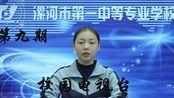 【漯河第一中专】校园电视台第九期