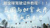 北美路书Road Book Of North America|Vlog|留学|美国|加拿大|出国|海外|手持一本中国驾照竟能开遍全球?在北美地区开车安全吗?!