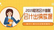 2019财务会计出纳实操:出纳工作、银行7.银行日记账的编写