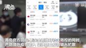 韩国飞中国青岛的机票涨至3000元,山东官方:严防境外疫情输入