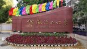 在广西桂林市;参观桂林理工大学,这是一所怎样的大学呢