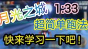 "QQ飞车手游:大佬再来投稿!""月光之城""1:33!跑法超简单!快来学吧!"