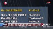 蒙冤入狱13年10个月钱仁风申请国家赔偿955万