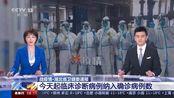 湖北省卫健委通报:今天起临床诊断病例纳入确诊病例数
