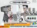 """安徽居巢区事业单位招聘改条件  招人不再看""""爹妈"""" [新一天]—在线播放—优酷网,视频高清在线观看"""