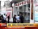 视频: 湖南:离异女子穿白大褂麻醉产妇偷婴儿