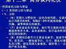 商务谈判47-考研视频-西安交大-要密码到www.Daboshi.com