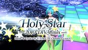 【PD FT】Holy Star -2010 DIVA mix- (达成率106.07%)