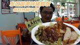 【VLOG 57】汕头80后一家F16后巷卖猪脚饭 热销全东区 一天热销50只猪脚!