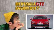 大众第8代高尔夫GTI,都有哪些变化?