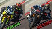 菜鸟与MotoGP车手的差距!出场车手:Jonas Folger(已转队至MGM Racing)