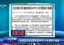 北京旅行社加急制定APEC小长假旅行线路 广东早晨