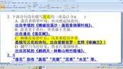江苏省盐城中学2020届高三语文寒假作业讲解1