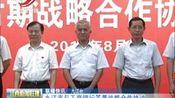 九江市与工商银行签署战略合作协议 江西新闻联播 160819—在线播放—优酷网,视频高清在线观看
