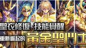 【强势回归】圣衣修复·技能觉醒【东山再起的五大黄金圣斗士】《圣斗士星矢:觉醒》Saint Seiya:Awakening