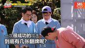 [中文字幕] 超集中做游戏的李光洙,但是光洙呀你嘴唇出血啦!! Runningman
