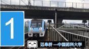 南京1号线(迈皋桥—中国药科大学)