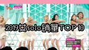 2019女solo总销量TOP10(iu,泰妍断层领先,1.5代大前辈榜上有名)