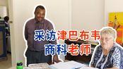 津巴布韦67集:采访当地学校的商科老师:汇率变化为何如此剧烈?【我去看世界第17季】SAO纪录片团队制作