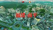 航拍:福建省南平市