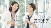 【日剧推送】Alive 癌症专门医的病历簿 第3话预告