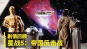 为《星战9》补课!星战电影回顾07《星球大战5:帝国反击战》