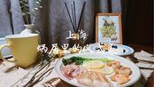 【一人食Vol.01】上海蜗居里的仪式感 |淡奶油可丽饼/香煎龙利鱼和虾仁/酸奶沙拉
