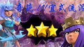 {部落冲突}宜式!!!怎样奇葩都三星!!(死亡秘密 J)#368 26/11/2019