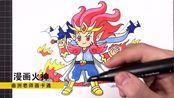 三分钟漫画人物:教你画出抗击冠状病毒的火神