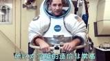 一套太空服值多少钱?看到这个数字,就明白登太空有多危险!