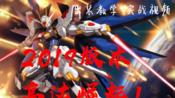 【300英雄】-高达(强袭自由)2019版本出装步骤+实战讲解