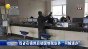 """我省在锦州启动国地税业务""""同城通办"""""""