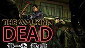 【剧情游戏:行尸走肉第一季】THE WALKING DEAD 营救 第04集