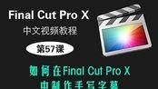 第57课:如何在Final Cut Pro X中制作手写字幕