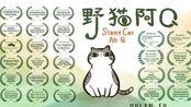 【获奖动画短片】《野猫阿Q Stray Cat Ah Q》- 纽约大学Tisch艺术学院电影系大三作品