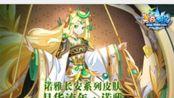 【奥奇传说-预告】1月17日预告(修诺天启,诺雅忆长安皮肤,星河天启)