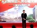 辽宁大唐国际锦州热电有限责任公司