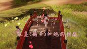 《一梦江湖》今天的我和情缘柚柚一起去了芳菲林拍照,放风筝~希望能一直无忧下去哦!
