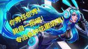 【冰火王者荣耀7期】东皇张良已经过时!这3个英雄完克各种位移走秀!