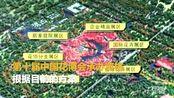 【上海】2021年中国花博会花落崇明 三年后可看海上花岛