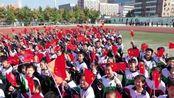 辽宁省抚顺市第二十三中学为祖国七十华诞献礼