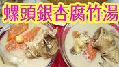 {{越煮越好}}螺頭銀杏腐竹湯 + 紅豆蓮子百合露