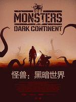 怪兽:黑暗世界