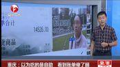 重庆:以为吃的是自助 看到账单傻了眼